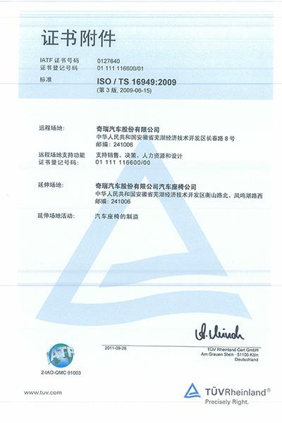 Certificate of ISO/TS 16949:2009